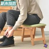 矮凳 家用換鞋凳時尚小板凳布藝沙發凳成人腳踏凳矮凳實木凳子【快速出貨】