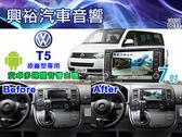 【專車專款】05~17年福斯VW T5專用7吋觸控螢幕安卓多媒體主機*DVD+藍芽+導航+安卓*四核心