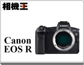 Canon EOS R Body〔單機身〕公司貨 登錄送郵政禮卷 9/30止