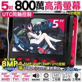 5吋 工程寶 測試螢幕 800萬 螢幕 LCD 5MP 4MP 1080P UTC 同軸控制 聲音測試 PTZ控制