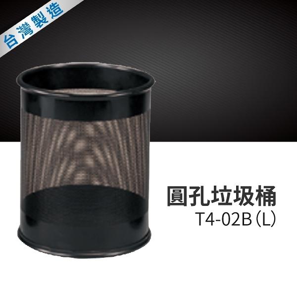 圓孔垃圾桶(大)T4-02B(L) 垃圾桶總匯 資源回收桶 垃圾桶 清潔車 廚餘桶 回收桶