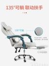 電腦椅電腦椅家用電腦椅子靠背簡約轉椅老闆升降座椅主播可躺電競遊戲椅 LX 智慧e家 新品