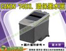 CANON PG-740XL 相容環保墨水匣 黑→ MG4170/ MG3170/ MG2170