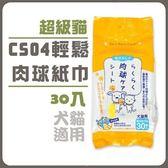 *KING WANG*SuperCat超級貓 CS04輕鬆肉球紙巾30抽 1入-犬貓二用