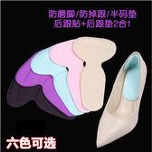 [24H 現貨快出] 新款 後跟貼 高跟 後跟 鞋墊 加厚 後跟墊 矽膠 鞋墊 自粘 女式