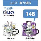 〈3包免運賣場〉LUCY魔力貓砂〔兩種味道,14磅,凝結式礦砂〕