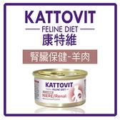 康特維 德國貓咪處方罐-腎臟保健-羊肉85g*12罐組(B712A01-1)