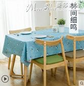 桌布田園餐桌布防水防燙防油免洗清新桌布PVC塑料長方形臺布茶幾桌墊  【驚喜價格】