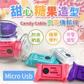 甜心糖果造型-Candy Cable Micro Usb充電傳輸線 (附收納盒/攜帶便利/可愛造型)蘋果綠