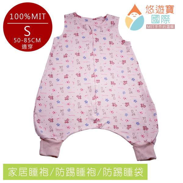 【悠遊寶國際-MIT手作的溫暖】台灣精製薄款褲型防踢被/家居睡袍(甜蜜粉-S號)