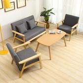 單人沙發小戶型北歐客廳現代簡約雙人日式實木布藝臥室迷你小沙發 ATF安妮塔小舖