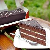 濃情脆皮巧克力糕 (450g)/ 盒★愛家純素美食 全素蛋糕 素食誕糕 生日旦糕 Vegan