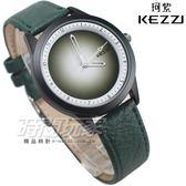 KEZZI珂紫 漸層面盤 簡約高質感 皮革錶帶 防水手錶 中性錶 學生錶 女錶 KE1647綠