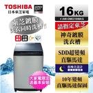24期0利率 含標準安裝+舊機回收 東芝 TOSHIBA  AW-DMG16WAG  16公斤 洗衣機 鍍膜勁流雙渦輪超變頻