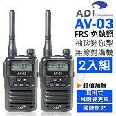 ADI AV-03 FRS 免執照 無線電對講機 2入組【黑色】 迷你袖珍型 贈耳掛式耳麥+國際旅充
