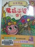 【書寶二手書T1/少年童書_HUI】魔菇巫婆來了_末吉曉子,  nini