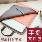 【現貨】韓版防水手提A4文件包/文件袋/資料袋/拉鍊收納包/收納袋/公文袋