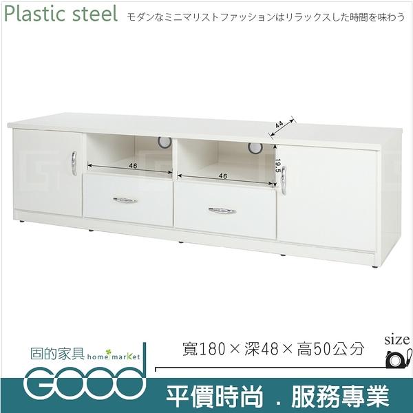 《固的家具GOOD》046-01-AX (塑鋼材質)6尺電視櫃-白色【雙北市含搬運組裝】