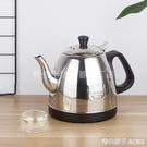 食品級304不銹鋼燒水壺電熱茶爐功夫泡茶壺茶具專用配套加厚單壺ATF220V 青木餔子