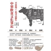 不是庖丁也可以解牛(中華飲食文化筆記-美食x習俗x歷史x趣聞)