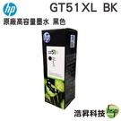 HP GT51XL GT51 黑色 原廠填充墨水 盒裝 適用GT5810 GT 5820 IT 315 IT 415 IT 419