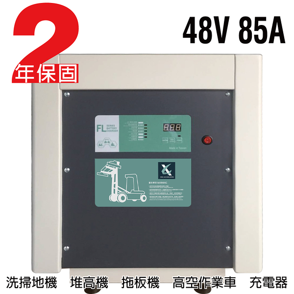 【CSP】48V85A充電器 電動堆高機 油壓車 電動油壓拖板車 FL 4885 4880 叉車充電器MF NF4880