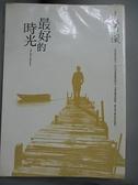 【書寶二手書T8/一般小說_G6U】最好的時光_穹風