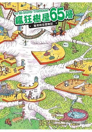 瘋狂樹屋65層:驚奇時空歷險記(附贈:瘋狂樹屋彩色大海報 英文單字學習貼)