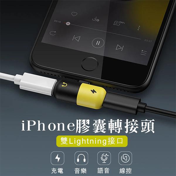 【coni shop】iPhone膠囊轉接頭 充電+聽歌 二合一轉接線 Lightning 支援線控 語音通話 現貨