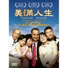 美滿人生DVD  劉謙益/林倩萍/蘇才忠