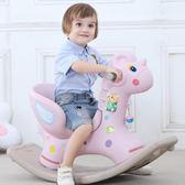寶寶搖椅嬰兒塑膠帶音樂搖搖馬大號加厚兒童玩具1-6周歲小木馬車 NMS 露露日記