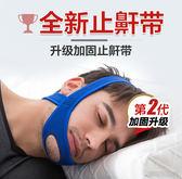成人兒童習慣性張口呼吸睡覺下巴脫臼止鼾帶器下巴矯正器 HH1037【潘小丫女鞋】