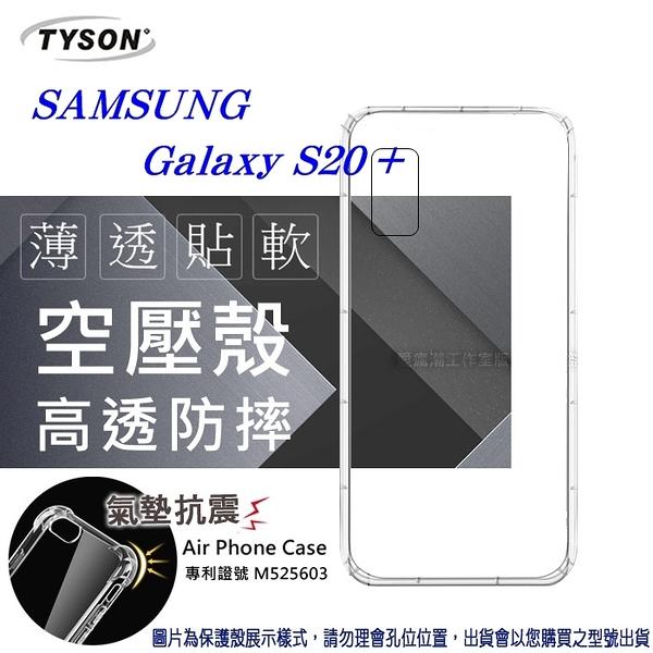 【愛瘋潮】Samsung Galaxy S20+ 高透空壓殼 防摔殼 氣墊殼 軟殼 手機殼