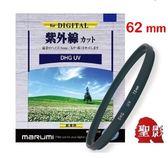 【聖影數位】日本MARUMI 62mm DHG UV L390抗紫外線保護鏡 (數位多層鍍膜) 彩宣公司貨