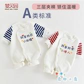 嬰兒連身衣服秋冬純棉夾棉連體衣保暖哈衣【奇趣小屋】