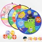 兒童球類玩具飛鏢盤靶粘粘球投擲拋接球親子運動【淘嘟嘟】