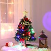 聖誕禮物 裝飾聖誕樹套餐迷你小聖誕樹桌面擺件聖誕節裝飾品兒童聖誕節禮物 卡卡西