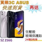 現貨 ASUS ZenFone 5Z 手機 8G/256G,送 空壓殼+玻璃保護貼,24期0利率,ZS620KL,神腦代理