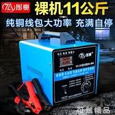 汽車電瓶充電器12V24V伏通用大功率純銅快速全自動輔助啟動充電機 雙12全館免運