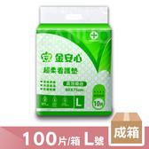 【金安心】看護墊 拋棄式 L號 100片/箱 (10片/包x10包) 成箱價優惠