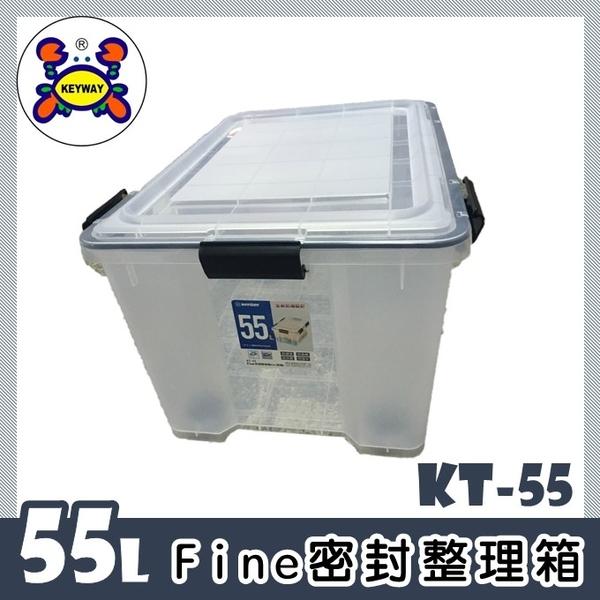 聯府 Fine密封防潮整理箱 55L KT-55