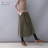 【慢。生活】燈芯絨鬆緊腰中長裙-F 30217 FREE墨綠