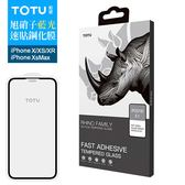 TOTU iPhone XS X XR XSMAX 10H 速貼 濾藍光 滿版 鋼化膜 保護貼 犀牛家族