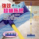 金德恩 台灣製造 平板隨意拖120x27x21cm/附拖把布1片