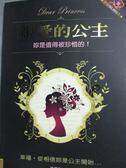 【書寶二手書T9/兩性關係_HFW】親愛的公主-妳是值得被珍惜的_張蒙恩