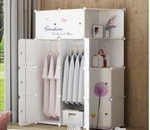 簡易衣柜簡約現代經濟型組裝塑料單人小掛收納家用布衣櫥 年終尾牙交換禮物