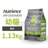 [寵樂子]《美國紐崔斯天然寵糧》INFUSION天然糧系列-幼貓(雞肉)1.13kg/貓飼料