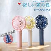 USAMS 迷你型順眼手持小風扇 三色任選 白色 藍色 粉色