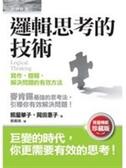 (二手書)邏輯思考的技術:寫作、簡報、解決問題的有效方法(限量精裝珍藏版)