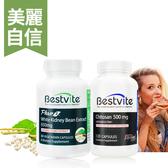 【美國BestVite】必賜力PHASE 2專利型白腎豆膠囊(1瓶*60顆)+超級甲殼素膠囊(1瓶*120顆)